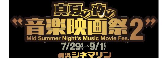 真夏の夜の音楽映画祭