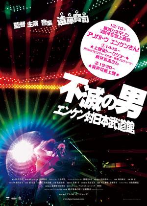 横浜シネマリン3周年記念上映会