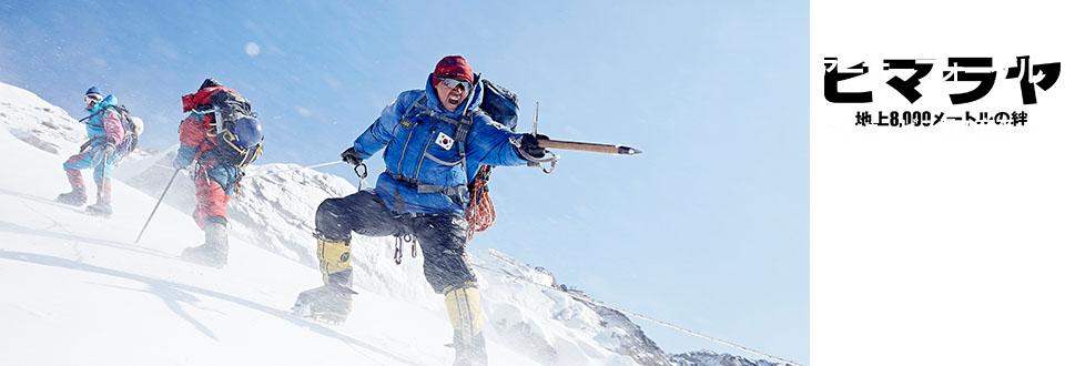 ヒマラヤ〜地上8,000メートルの絆〜