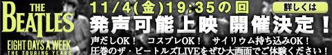 ザ・ビートルズ EIGHT DAYS A WEEK The Touring Years』発声可能上映 開催決定!