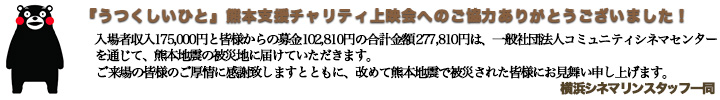 美しい人熊本チャリティー募金報告