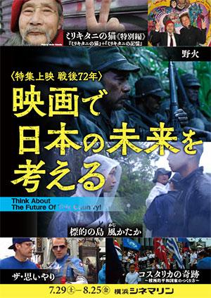 映画で日本の未来を考える