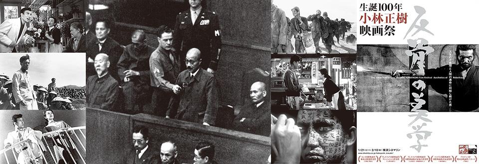 「生誕100年 小林正樹 映画祭」反骨の美学