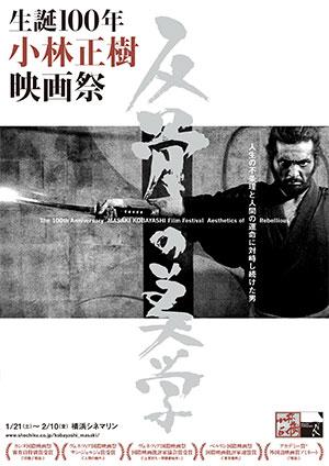 生誕100年 小林正樹 映画祭