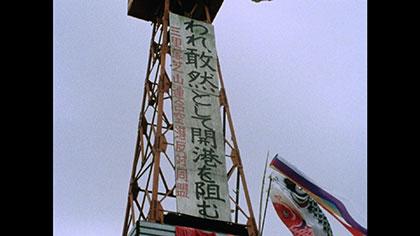 三里塚のイカロス