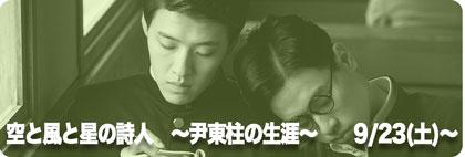 空と風と星の詩人 〜尹東柱の生涯〜