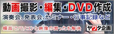 ヤワタ企画 動画撮影編集 DVD作成