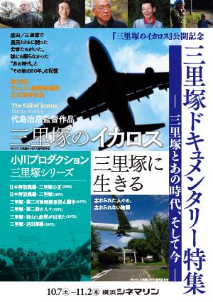三里塚ドキュメンタリー特集