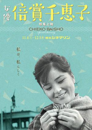 女優 倍賞千恵子 特集上映