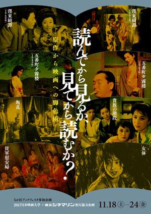 2017日本映画大学×横浜シネマリン 相互協力企画