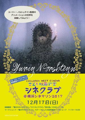 こども映画教室シネクラブ@横浜シネマリン2017