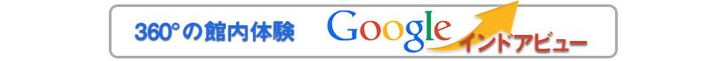 横浜シネマリン googleインドアビュー