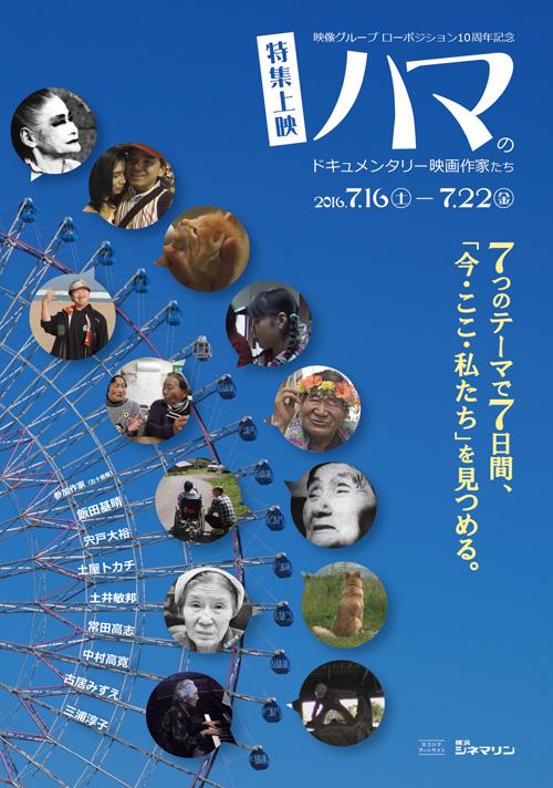 特集上映 「ハマのドキュメンタリー映画作家たち」タイトル上映日程