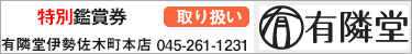 有隣堂伊勢佐木店全国共通鑑賞券