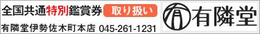 有隣堂伊勢佐木店全国共通特別鑑賞券