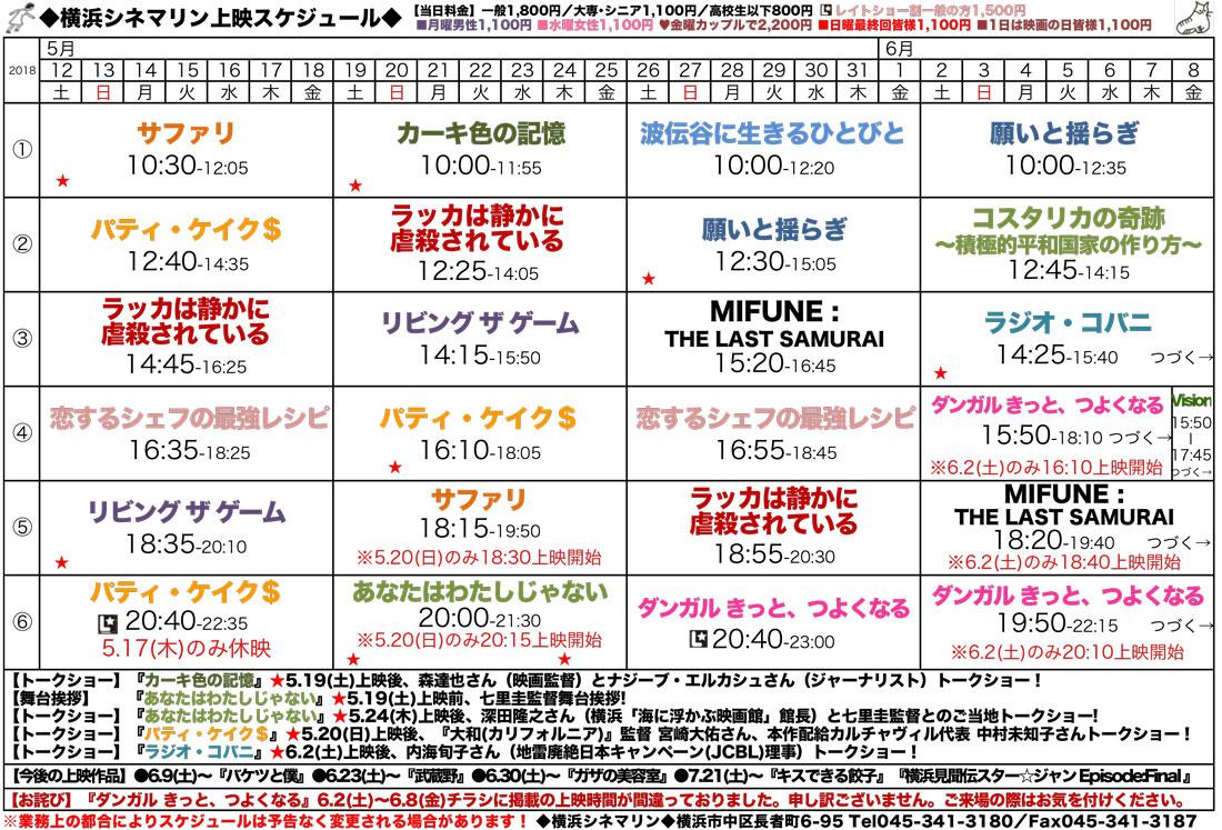 横浜シネマリン上映スケジュール