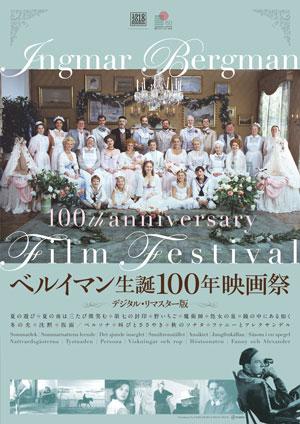 ベルイマン生誕100年映画祭