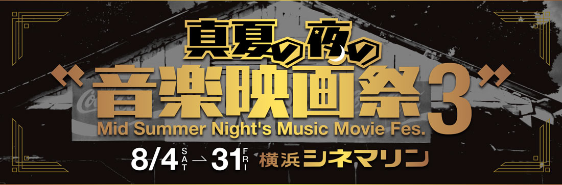 真夏の夜の音楽映画祭3