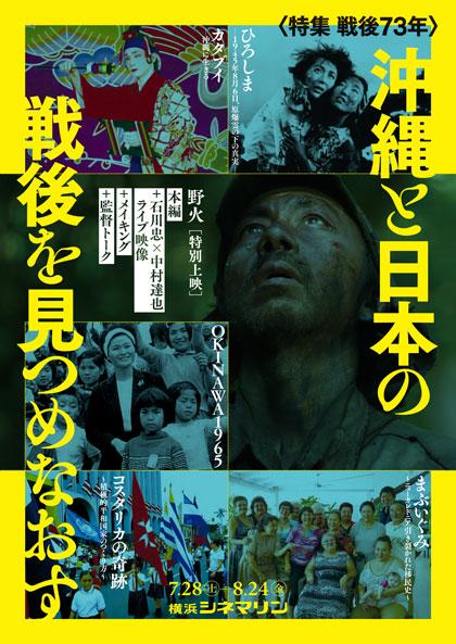 特集 戦後73年 沖縄と日本の戦後を見つめなおす