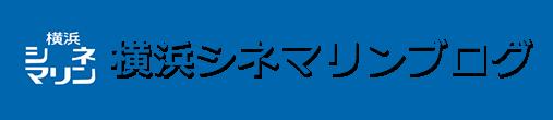 横浜シネマリンブログ