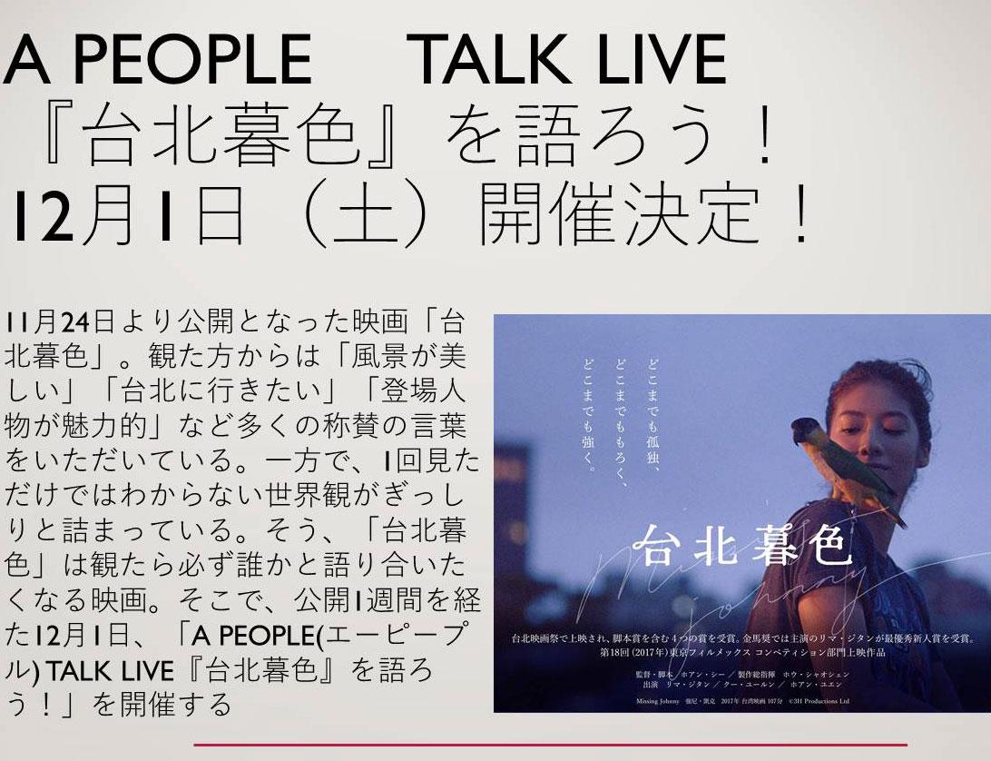 台湾暮色 横浜トークショー