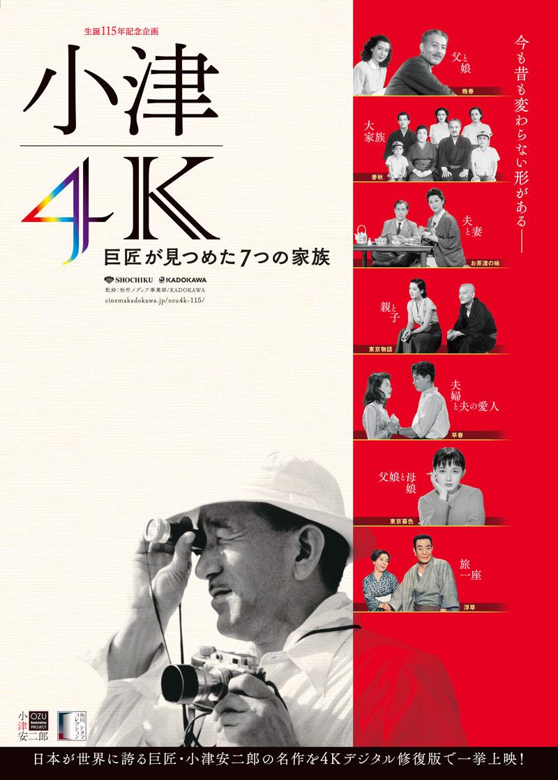 小津安二郎4Kポスター