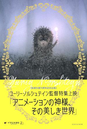 ユーリー・ノルシュテイン監督特集上映「アニメーションの神様、その美しき世界」