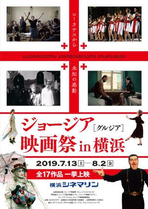 ジョージア[グルジア]映画祭in横浜