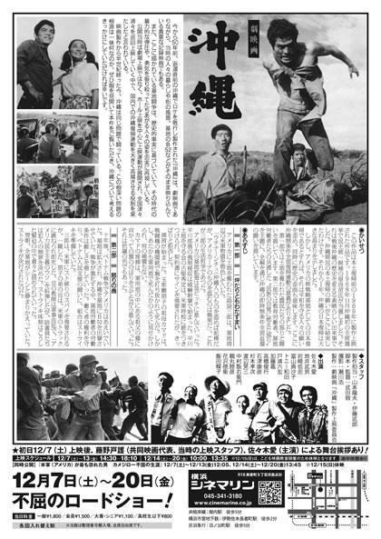 劇映画沖縄
