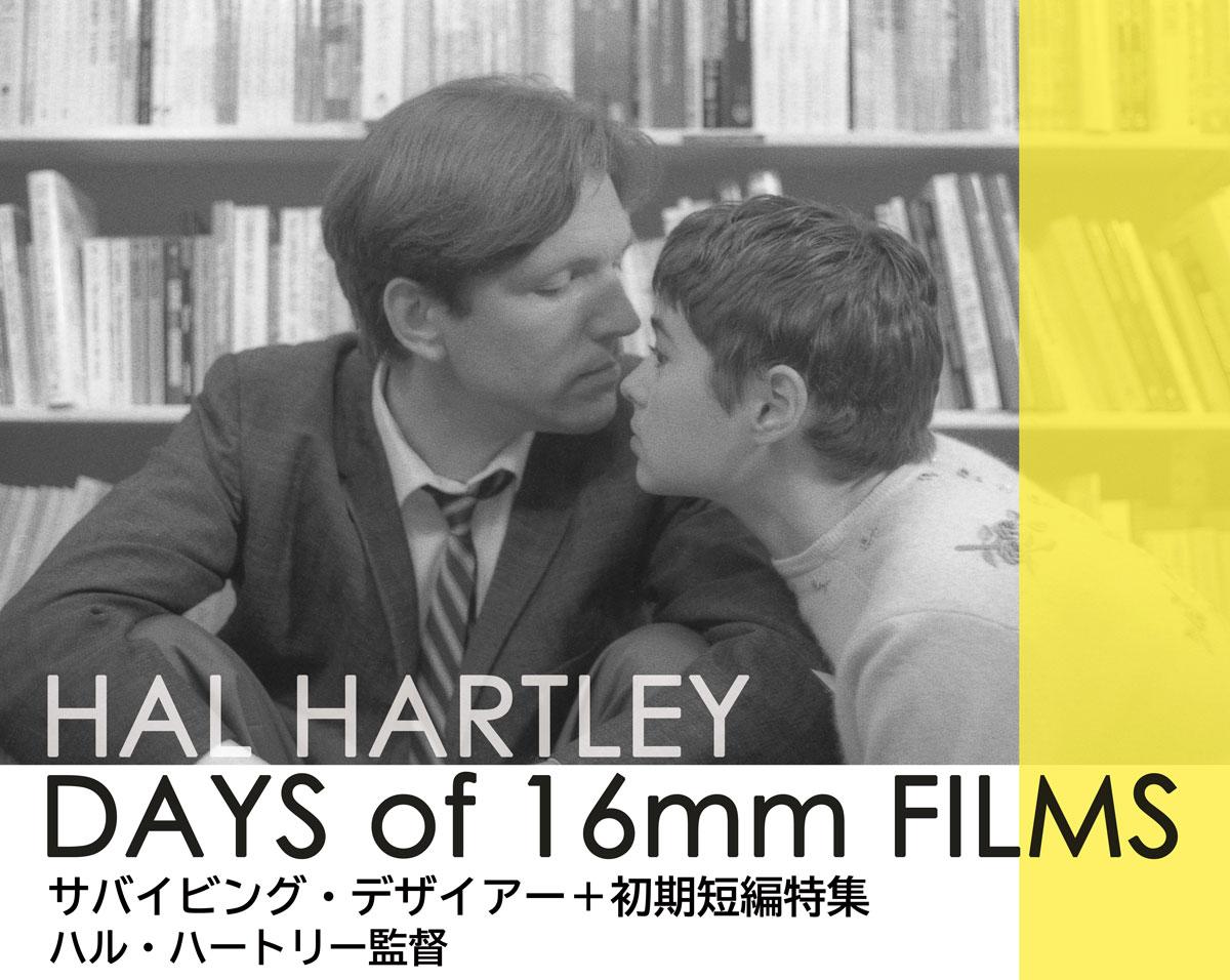ハル・ハートリー DAYS OF 16mm FILMS画像