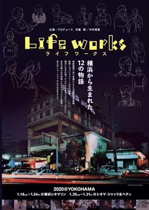 連作ショートフィルム Lifeworks第二期・第三期 特集上映
