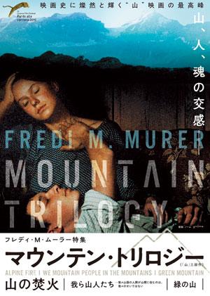 フレディ・M・ムーラー特集 マウンテン・トリロジー