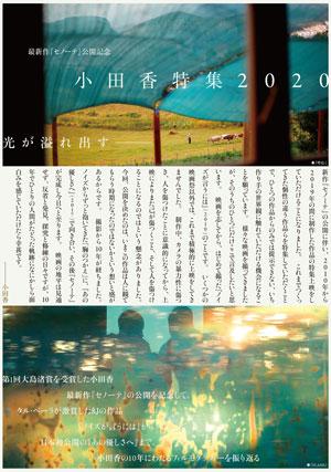 最新作『セノーテ』公開記念 小田香特集2020