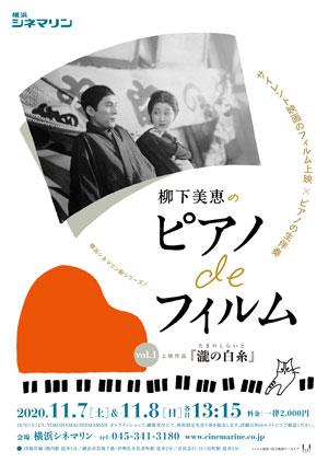 柳下美恵のピアノdeフィルム vol.1 瀧の白糸