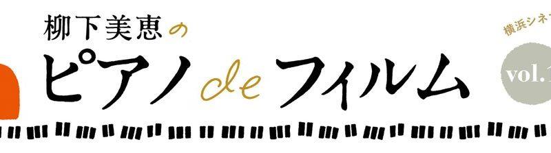 柳下美恵のピアノdeフィルムvol.1画像