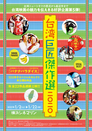 台湾巨匠傑作選2020