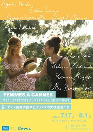 特集 カンヌ国際映画祭とフランスの女性監督たち