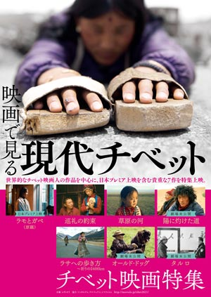 映画で見る現代チベットチベット映画特集