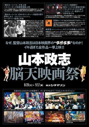 山本政志脳天映画祭