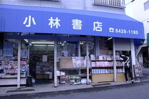 まちの本屋