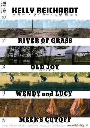 ケリー・ライカートの映画たち 漂流のアメリカ