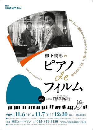 柳下美恵のピアノdeフィルム vol.4